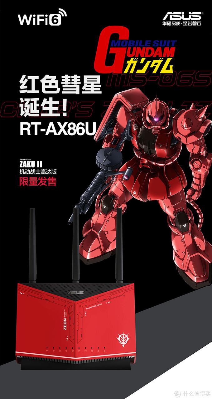"""高达粉丝的礼物:华硕RT-AX86U""""机动战士高达版""""上架限量预售"""