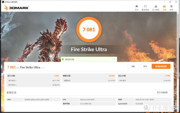 Firestrike Ultra