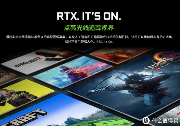 RTX ON!~