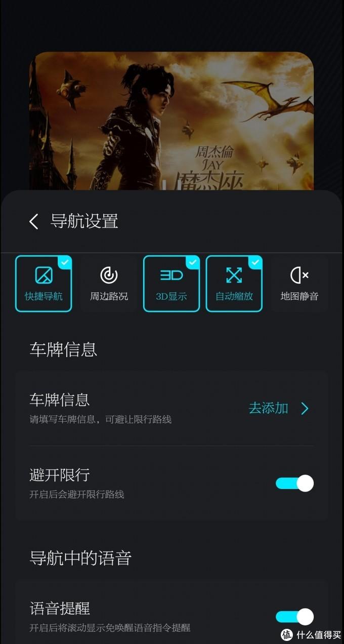 ↑ 手机上可以进行导航设置、语音设置、聊天设置等。