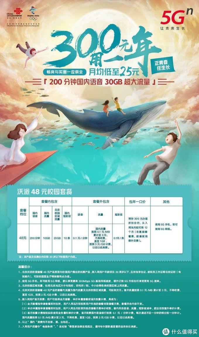 2020年北京三家运营商校园卡5G套餐对比