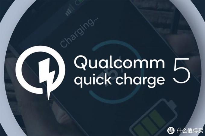高通发布QC 5.0快充技术:100W+功率、充电效率提升70%