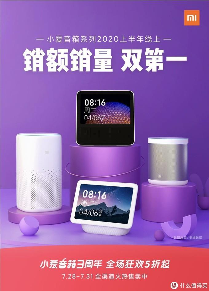 小爱音箱三周年促销活动,最高五折优惠,还推出了粤语版小爱同学