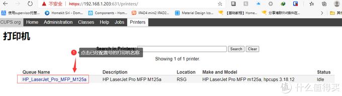 99元打造手机打印机,网络打印机,隔空打印 CUPS
