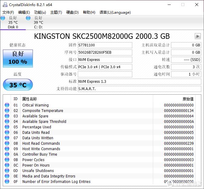 金士顿 KC2500 2TB 开箱简评