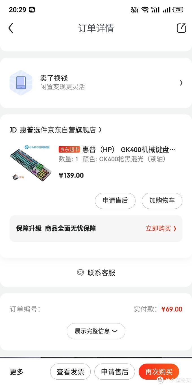 惠普GK400机械键盘开箱