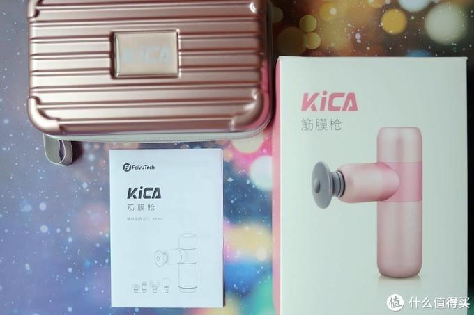 小巧又可爱的按摩神器——KICA筋膜枪K2升级版