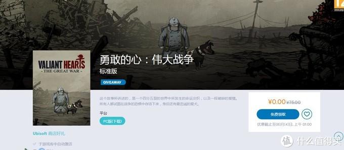 【福利】现已可以免费领取《勇敢的心:世界大战》,仅限中国大陆地区用户,领取地址奉上,别错过!