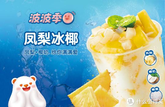 茶饮品牌冰雪时光为什么能和蜜雪冰城竞争