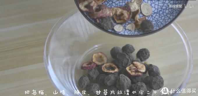 【视频】解暑配方,简单易学的酸梅汤制作