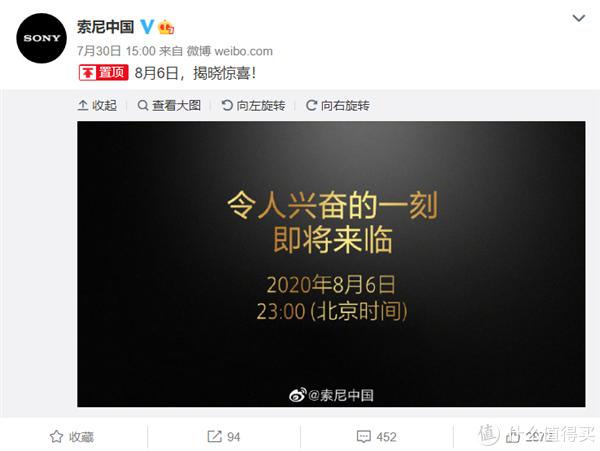 索尼中国官微预告将发新品:WH-1000XM4降噪头戴?