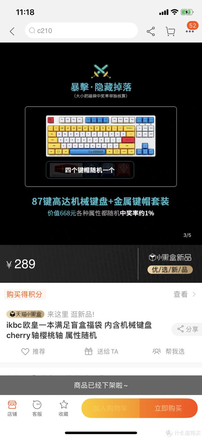 机械键盘论斤卖——IKBC盲盒入手记