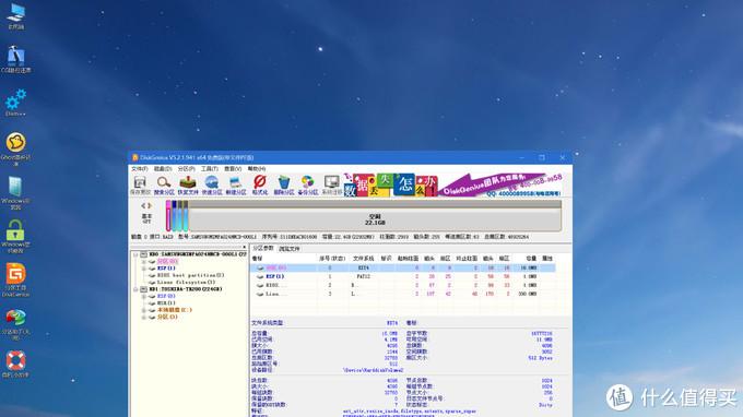 使用DiskGenius把mSATA和挂载的硬盘删除所有分区并保存更改