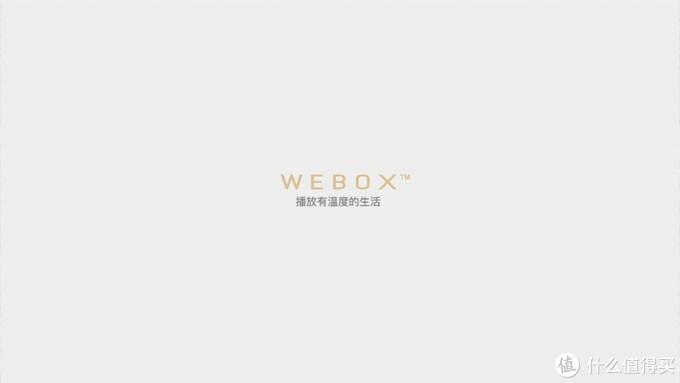 泰捷盒子の倔强——泰捷WEBOXWE40升级版体验记