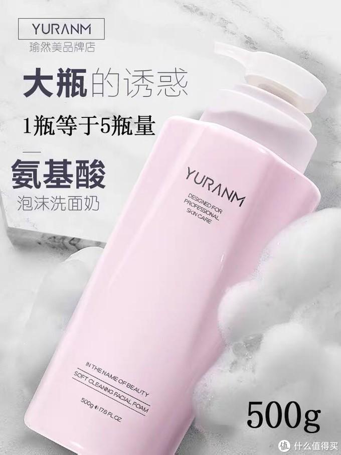 全家人都可以用的温和氨基酸洗面奶