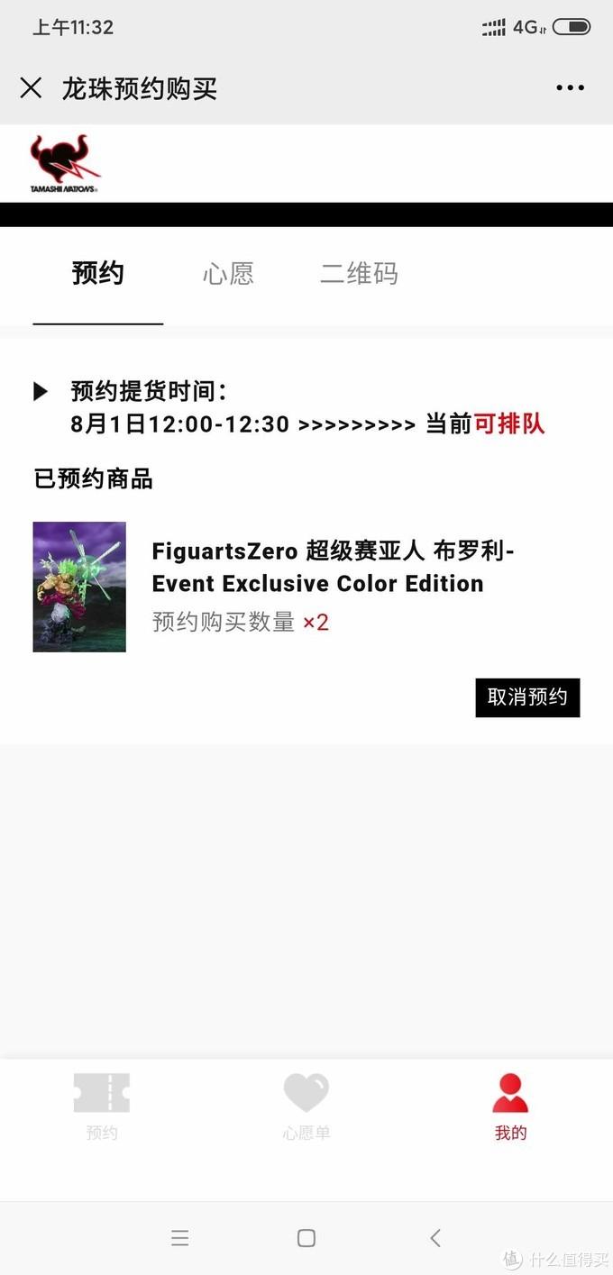 ChinaJoy2020:万代会场限定 Figuarts Zero 布罗利烈战开箱