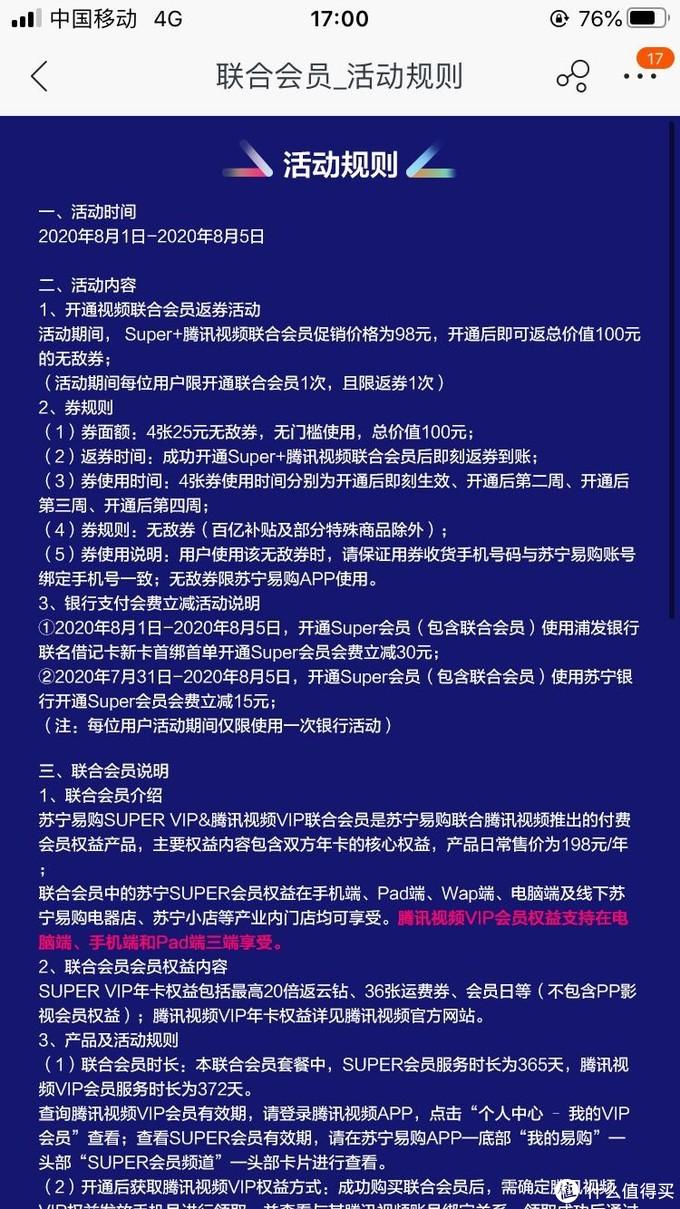 最低68苏宁腾讯联合会员还返100无敌券!