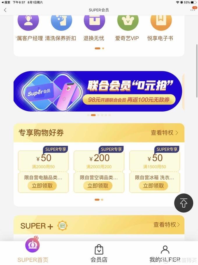 苏宁SUPER+腾讯视频VIP98元 开通返100元无敌券,低至32元