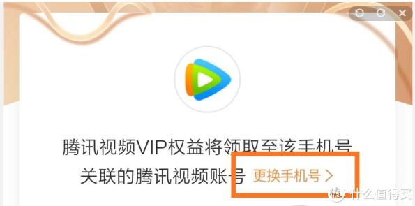 0元入手一年腾讯视频VIP+无货宁Super会员,甚至还能赚60元
