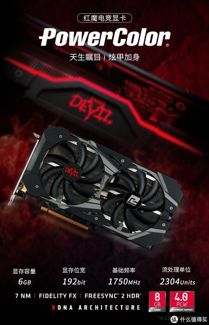 憾讯RX5600XT红魔版——此GPU在AIB阵营中的天花板,售价高达¥2499元