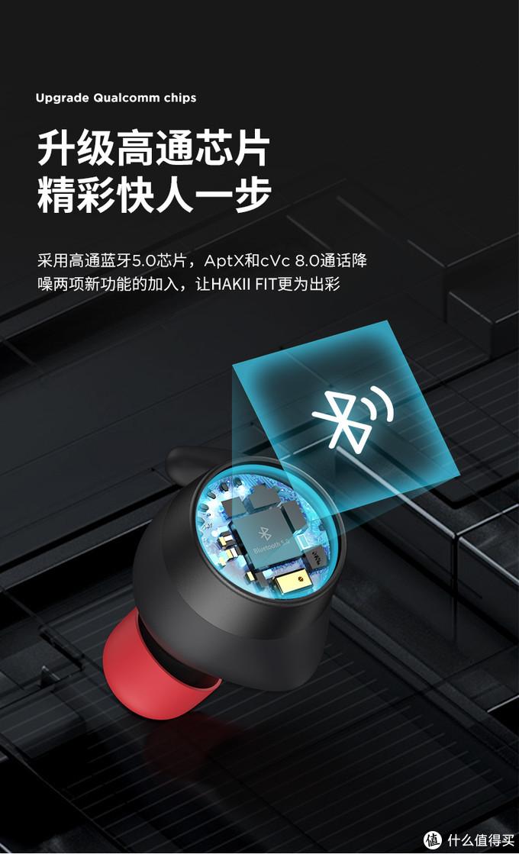 高通芯片&蓝牙5.0