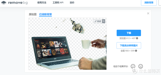 值得收藏的在线图片处理工具(三):自动消除图片背景remove.bg