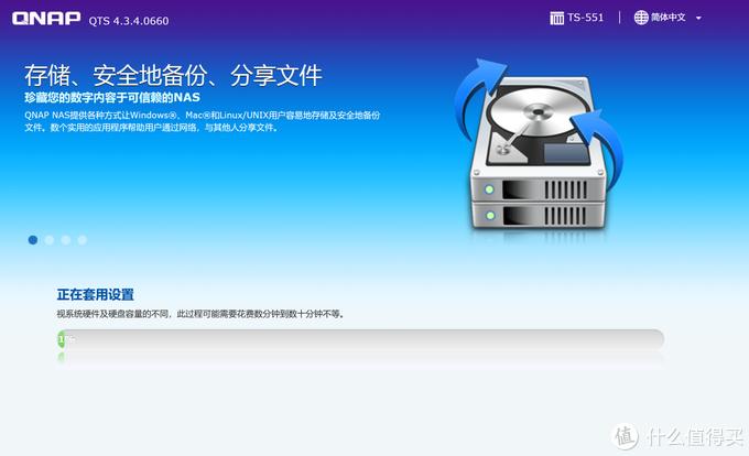 简单易用的五盘位NAS:威联通TS-551网络存储服务器体验