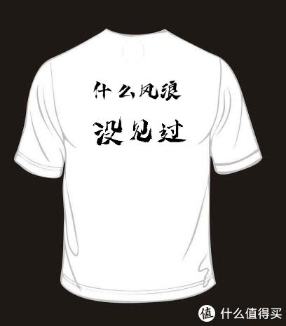 恶搞T恤衫设计——我们什么风浪没见过