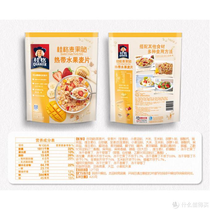 麦片 篇二:麦片,要越吃越好。