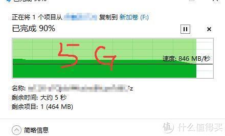 5g文件写入的时候最后500mb已经降速