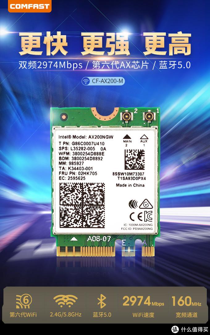 目前可选的Wifi6无线网卡并不算多,AX200NGW应该是绝大多数玩家的选择