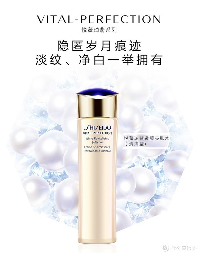 Shiseido Vital-perfection White Revitalising Softener 150ml