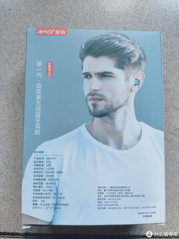 不到二十的TWS耳机香不香?——夏新F9耳机开箱