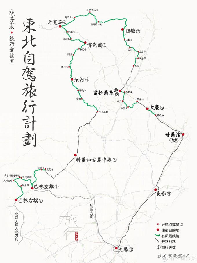 本次东北之行的计划路线,可以看到分别从南向北和从西向东穿越了大兴安岭