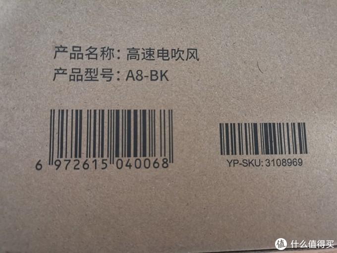 外包装盒子外面有条码和吹风机名称