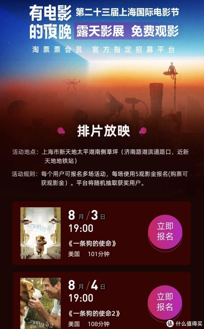 如何在影院刚复工时看场场爆满的电影?值影君帮你体验这次的上海电影节!
