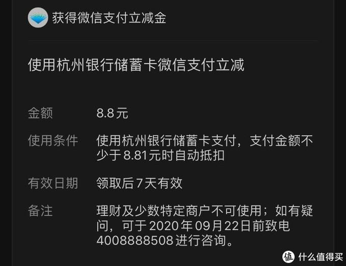 杭州直销电子账户绑定微信8.8立减金