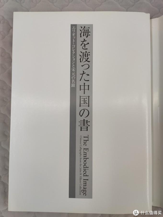 一本良心图册《海を渡った中国の書》小晒