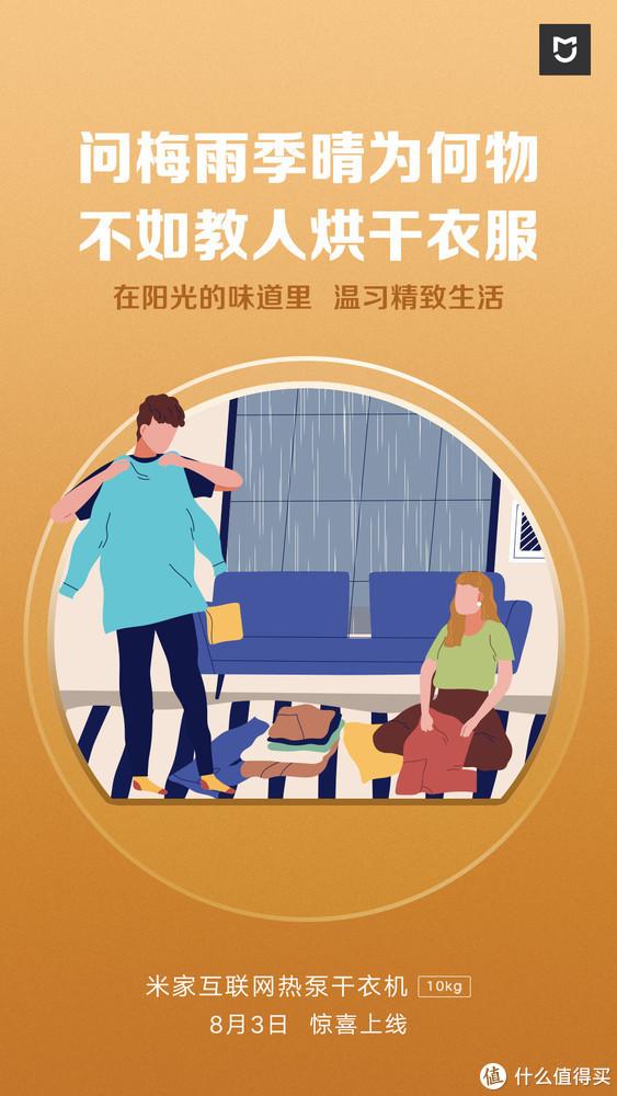 米家互联网热泵干衣机新品发布:除菌除螨,35分钟快烘