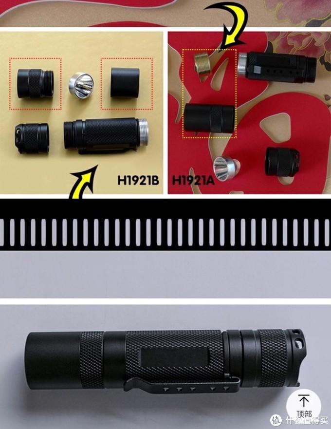 外观一致的手电,左上为一体仓设计、右侧铜仓设计