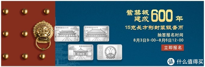 紫禁城建成600年金银纪念币,今日正式发行