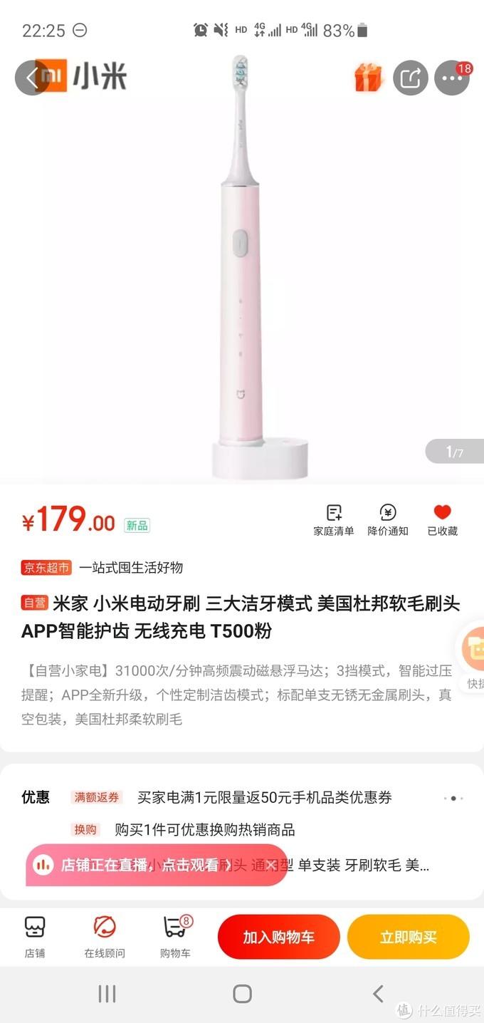 闲鱼138元买的米家 小米电动牙刷 T500粉色 开箱