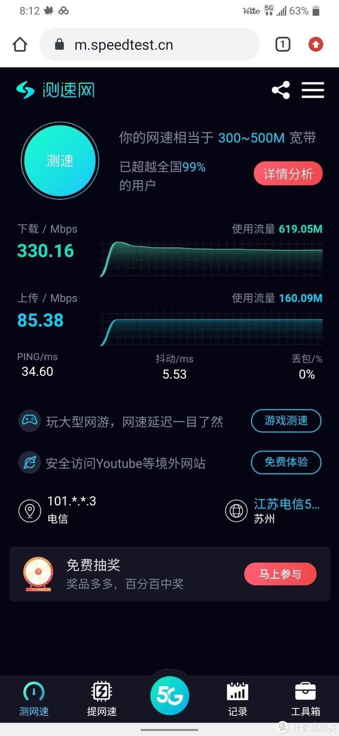 买来让老板帮忙破解了root和5G模块,实测用电信卡可以在上海大多数地区启用5g,也比较稳定,除了在某些室内环境和地铁中会落回到4g,测试网速还是很给力的。测试下速度花了近800m流量,小手一抖流量就用完了