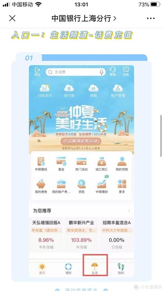 上海地区中国银行福利,充值话费随机减5-20元