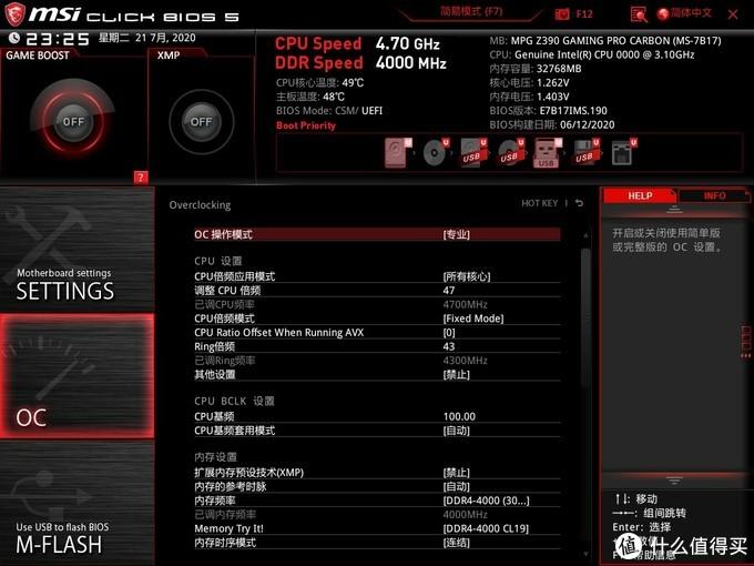 4.7G核心+4.3G RING+4000Mhz内存