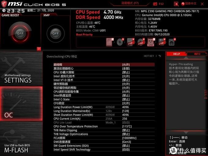 CPU特征部分设置