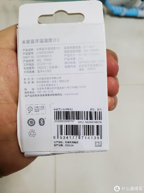 这可能是最便宜的米家APP设备:闲鱼14块买的米家蓝牙温湿度计2 开箱