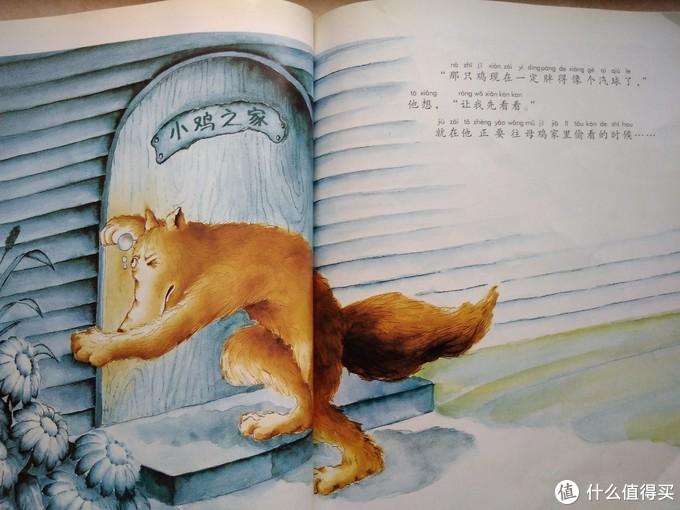 一本属于一年级自主阅读的关于爱的绘本--<狼大叔的红焖鸡>