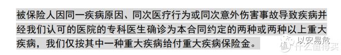 (来自于爱心守护神的合同条款)