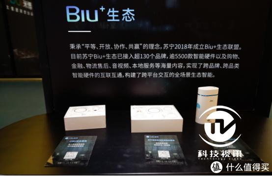 智慧家居迎来生态共享 苏宁Biu+开放战略携智慧屏Pro闪耀登场